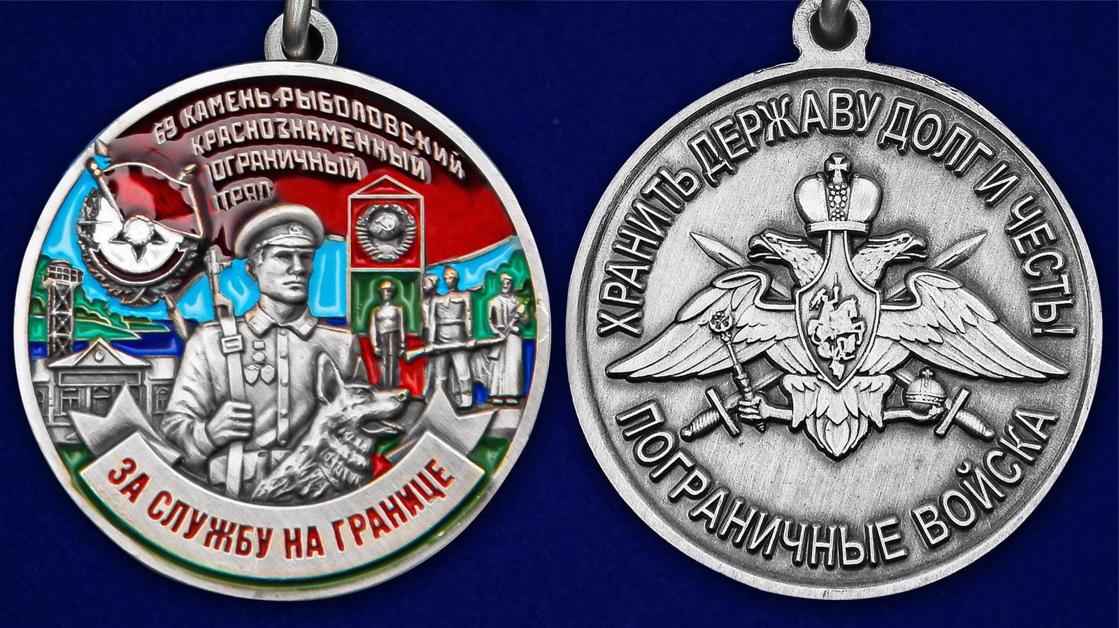 Медаль За службу в 69 Камень-Рыболовском погранотряде - аверс и реверс