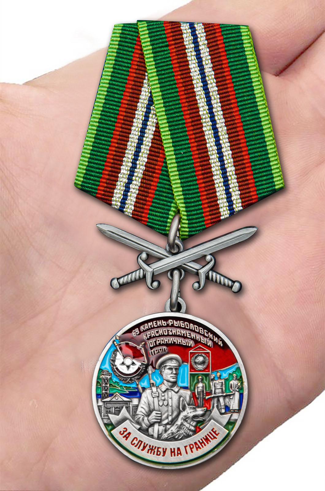 Медаль За службу в 69 Камень-Рыболовском погранотряде с мечами - на ладони