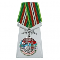 """Медаль """"За службу в Камень-Рыболовском пограничном отряде"""" на подставке"""