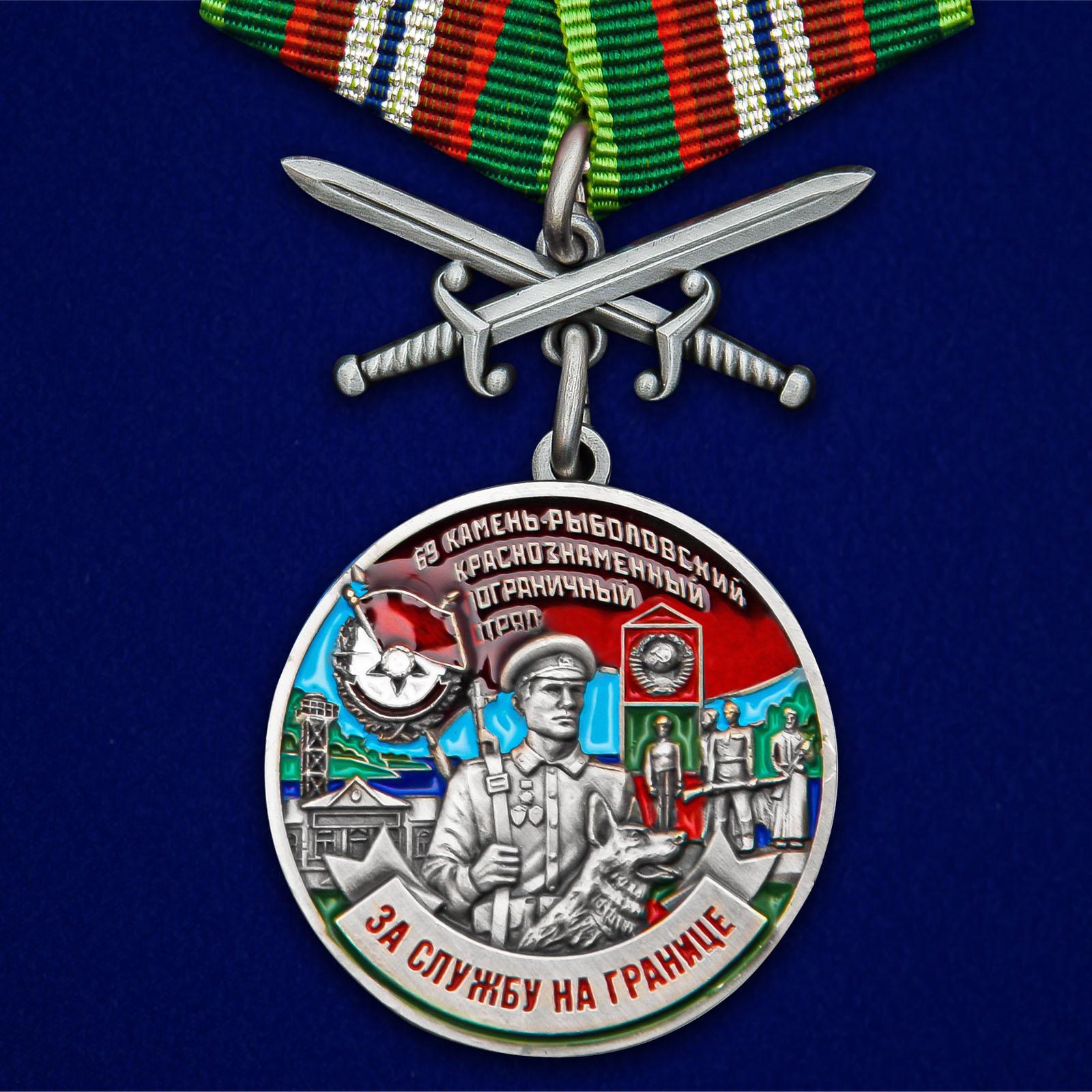 Купить медаль За службу в Камень-Рыболовском пограничном отряде на подставке онлайн