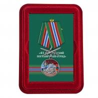 Медаль За службу в Каспийском пограничном отряде с мечами