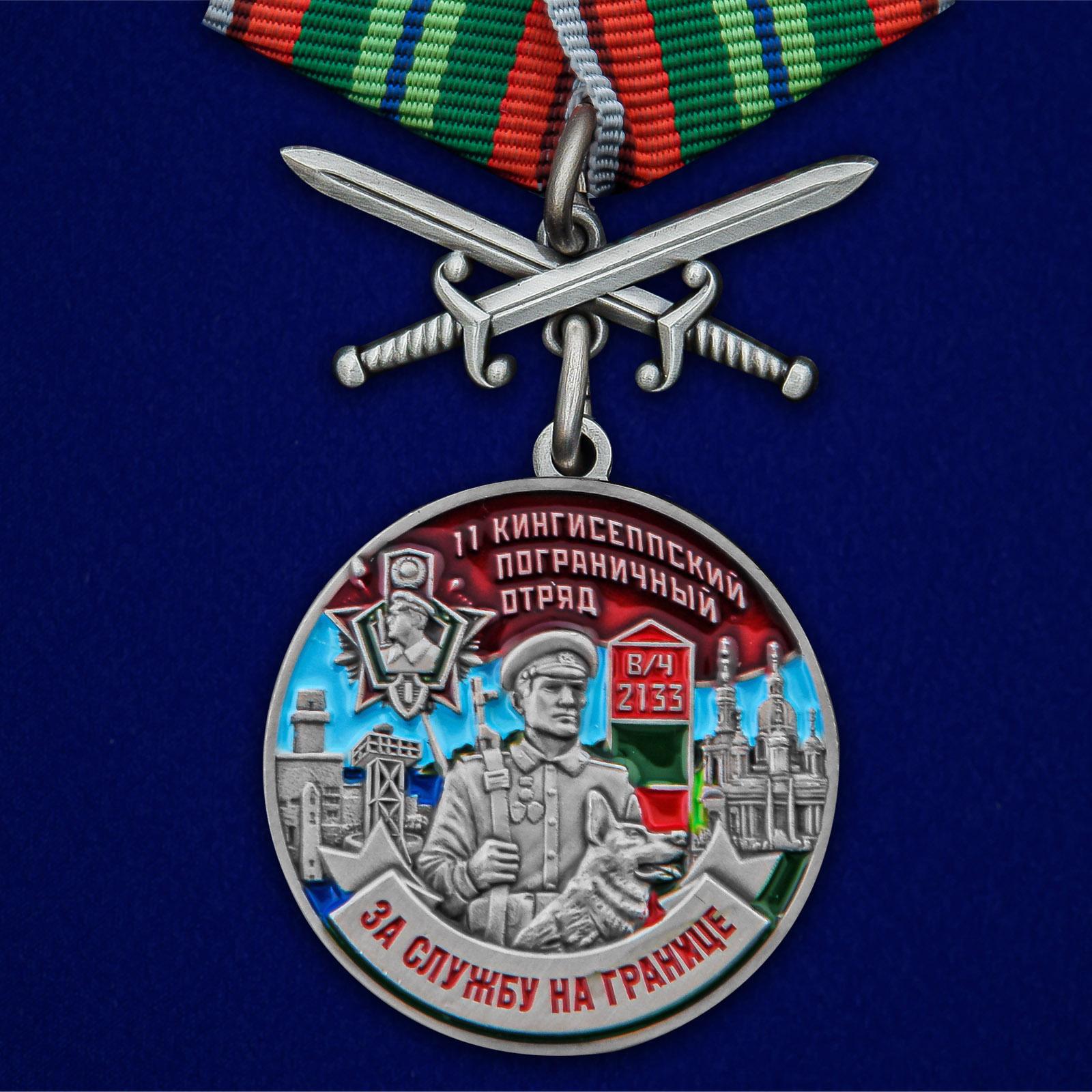 """Медаль """"За службу в Кингисеппском пограничном отряде"""""""