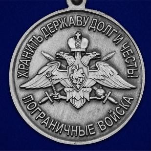"""Медаль """"За службу в Кингисеппском пограничном отряде"""" - недорого"""