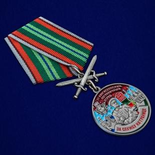 """Купить медаль """"За службу в Кингисеппском пограничном отряде"""""""