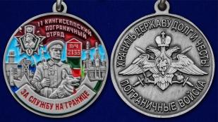 """Медаль """"За службу в Кингисеппском пограничном отряде"""" - аверс и реверс"""