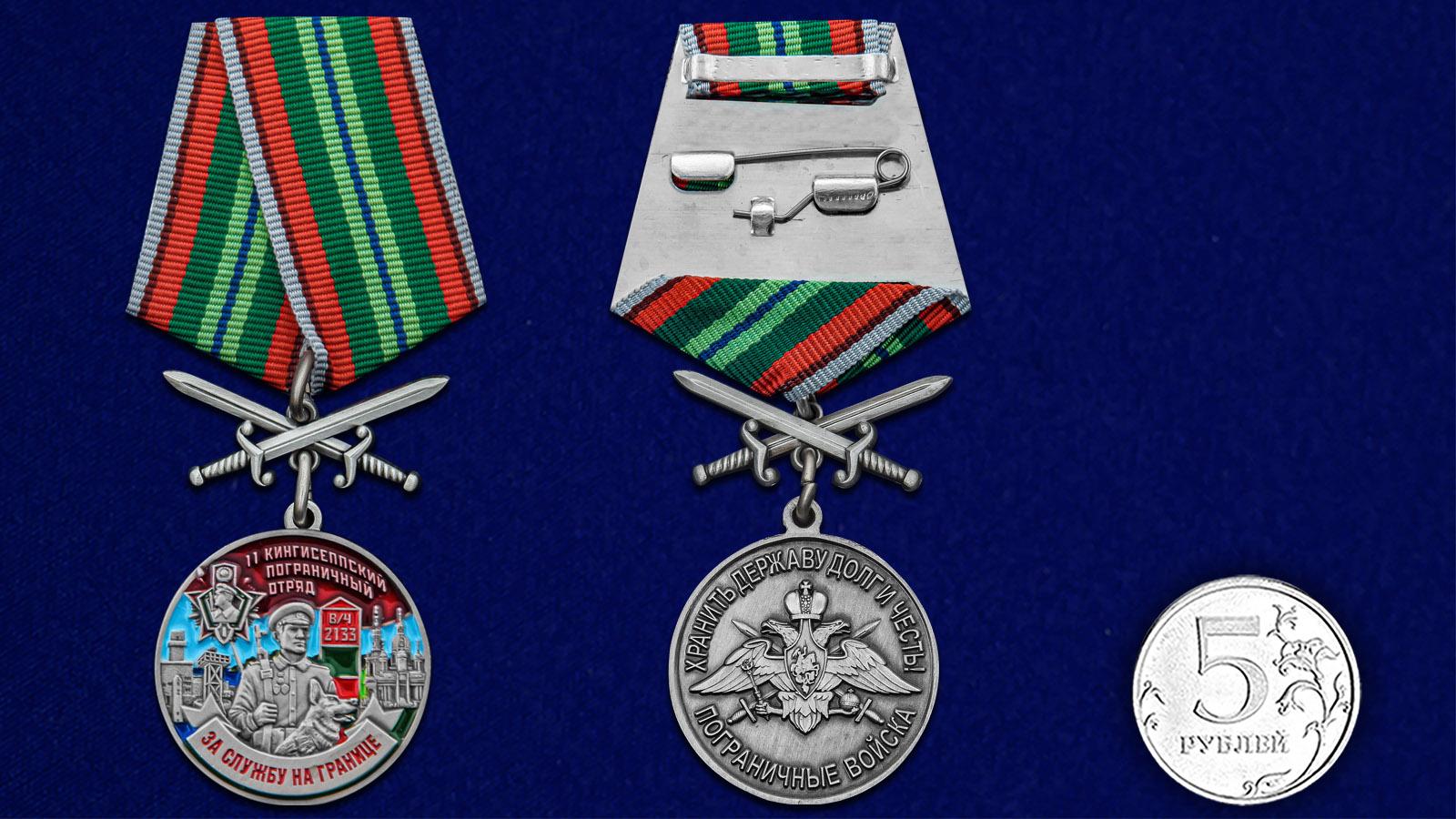 """Медаль """"За службу в Кингисеппском пограничном отряде"""" - сравнительный размер"""