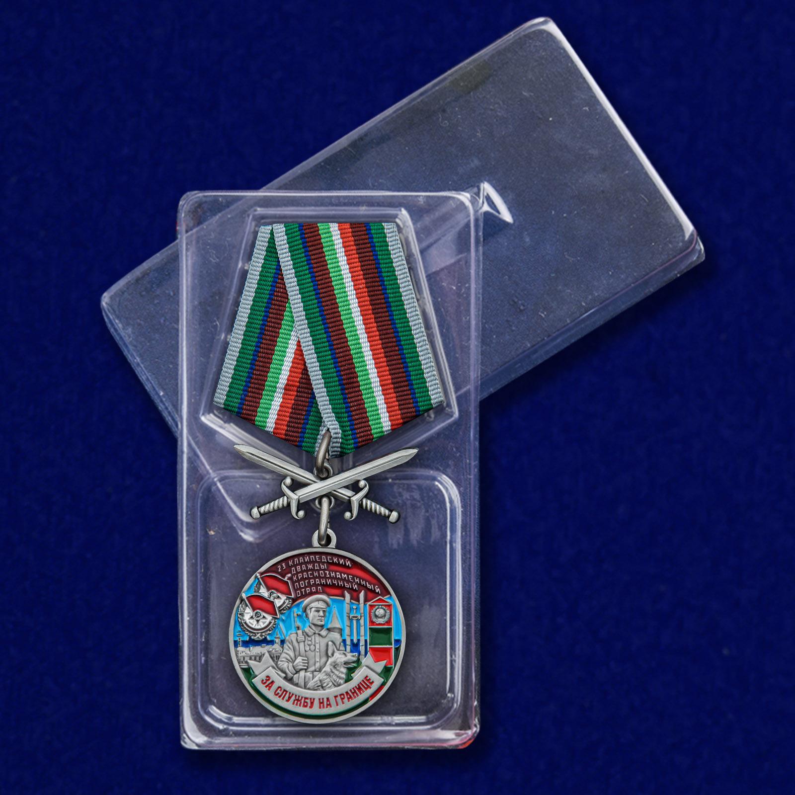 """Медаль """"За службу в Клайпедском пограничном отряде"""" с доставкой"""