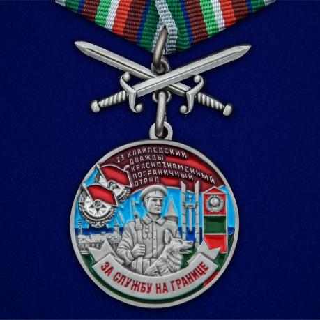 """Медаль """"За службу в Клайпедском пограничном отряде"""""""