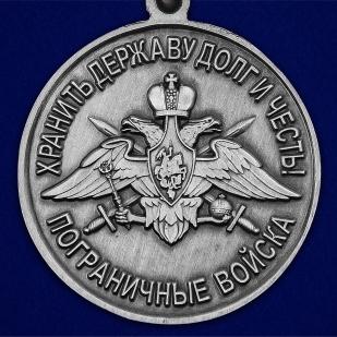 """Медаль """"За службу в Клайпедском пограничном отряде"""" - недорого"""