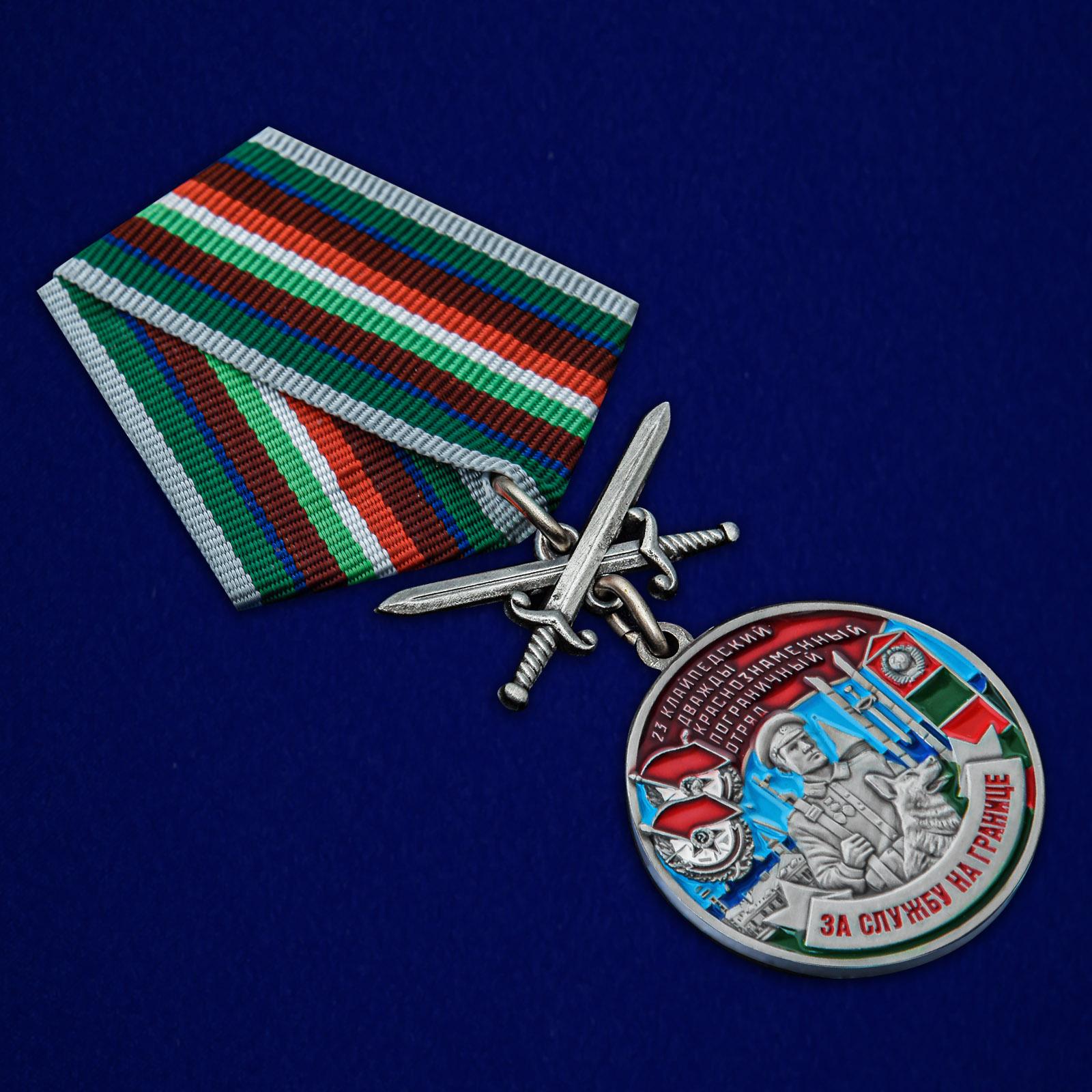 """Купить медаль """"За службу в Клайпедском пограничном отряде"""""""