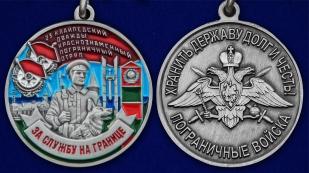 """Медаль """"За службу в Клайпедском пограничном отряде"""" - аверс и реверс"""