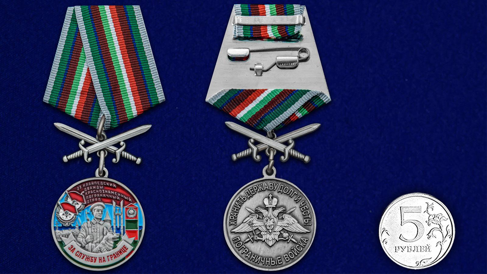 """Медаль """"За службу в Клайпедском пограничном отряде"""" - сравнительный размер"""