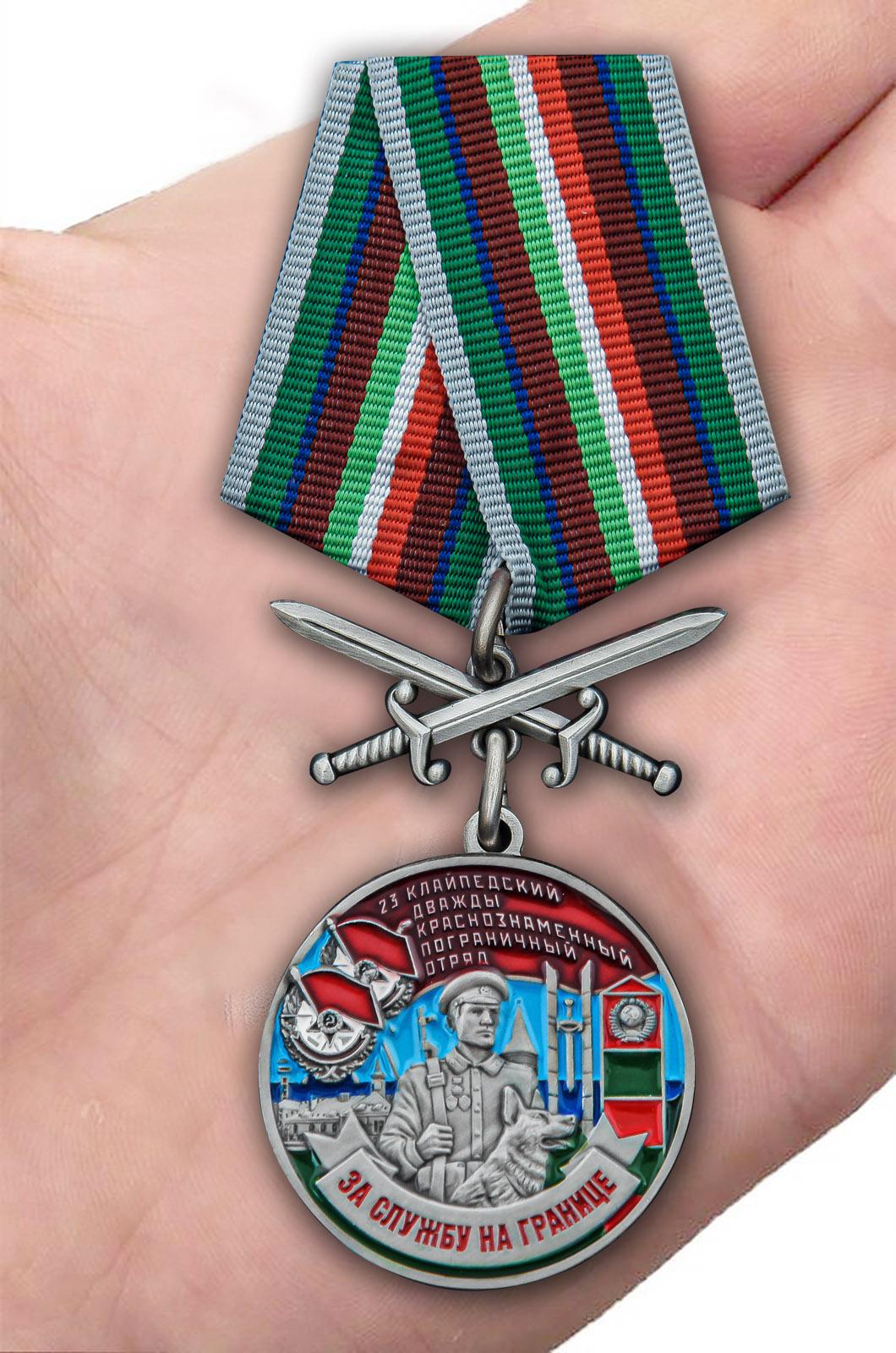 """Заказать медаль """"За службу в Клайпедском пограничном отряде"""""""