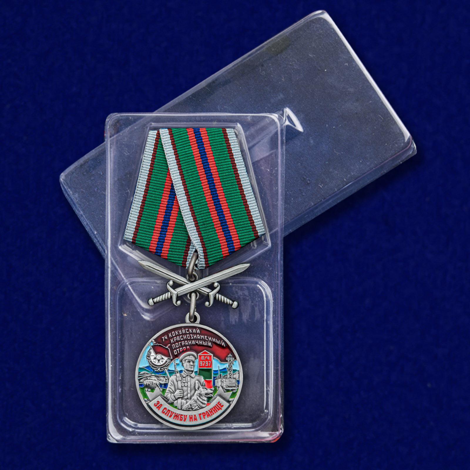 """Медаль """"За службу в Кокуйском пограничном отряде"""" с доставкой"""