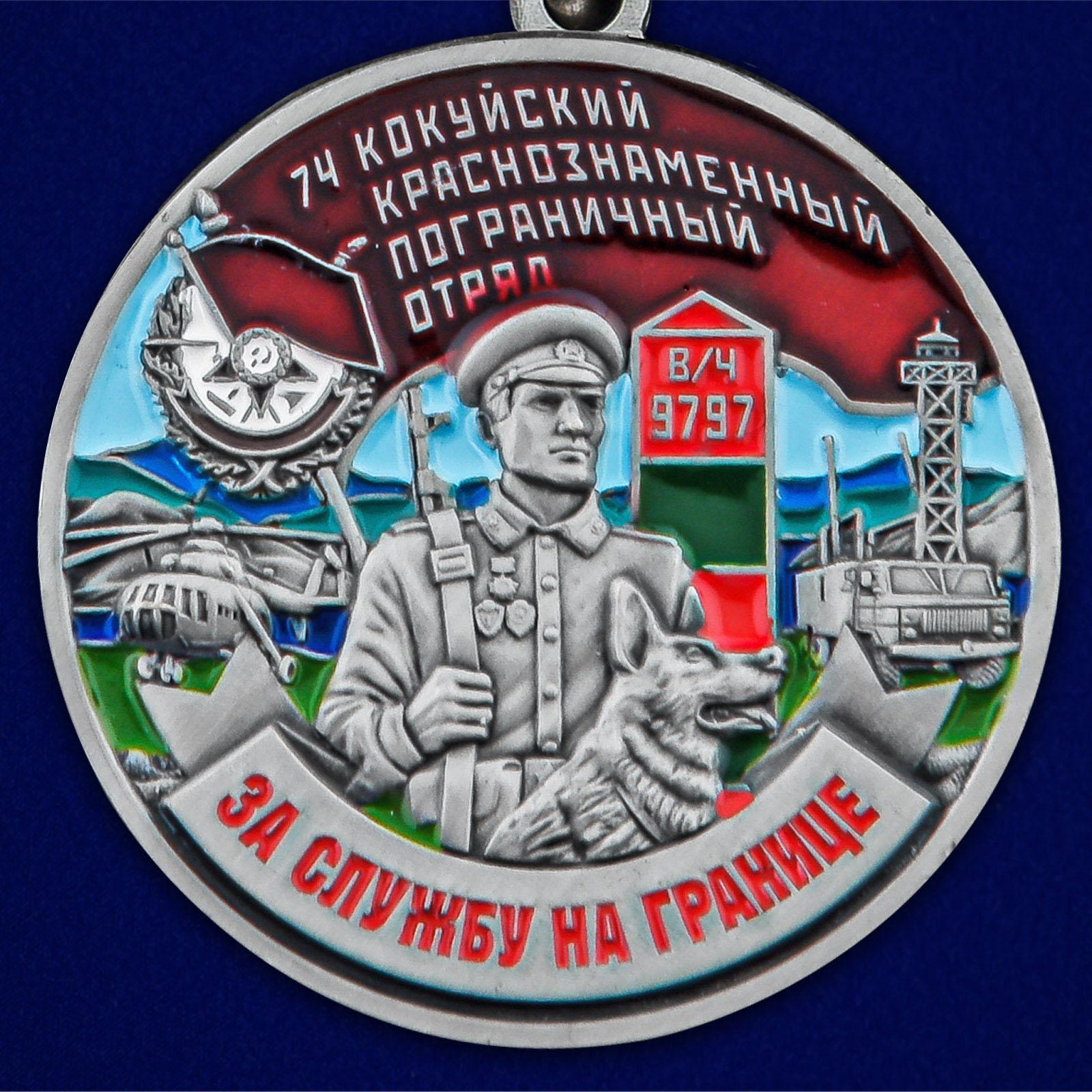 """Медаль """"За службу в Кокуйском пограничном отряде"""" - в Военпро"""