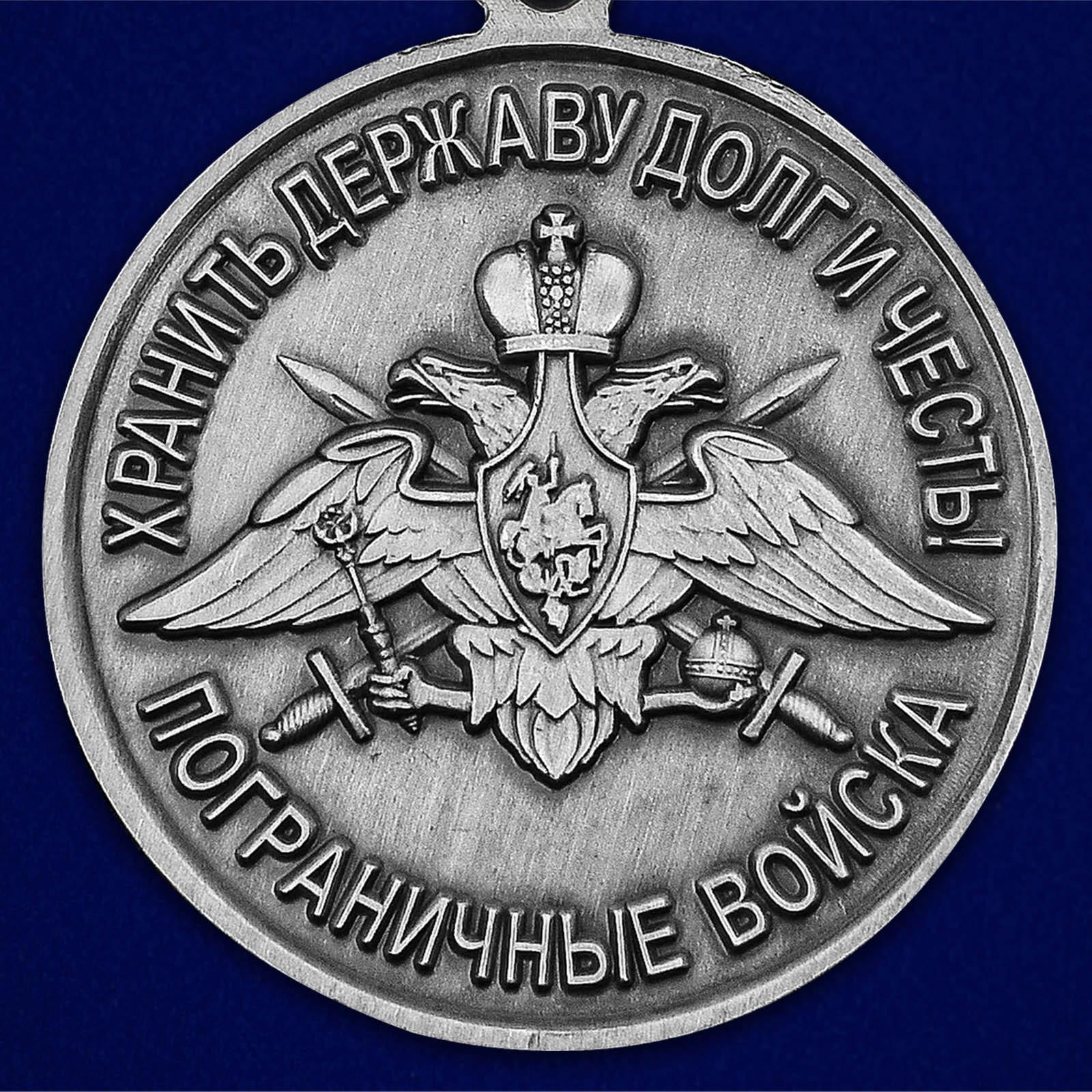 """Медаль """"За службу в Кокуйском пограничном отряде"""" - недорого"""