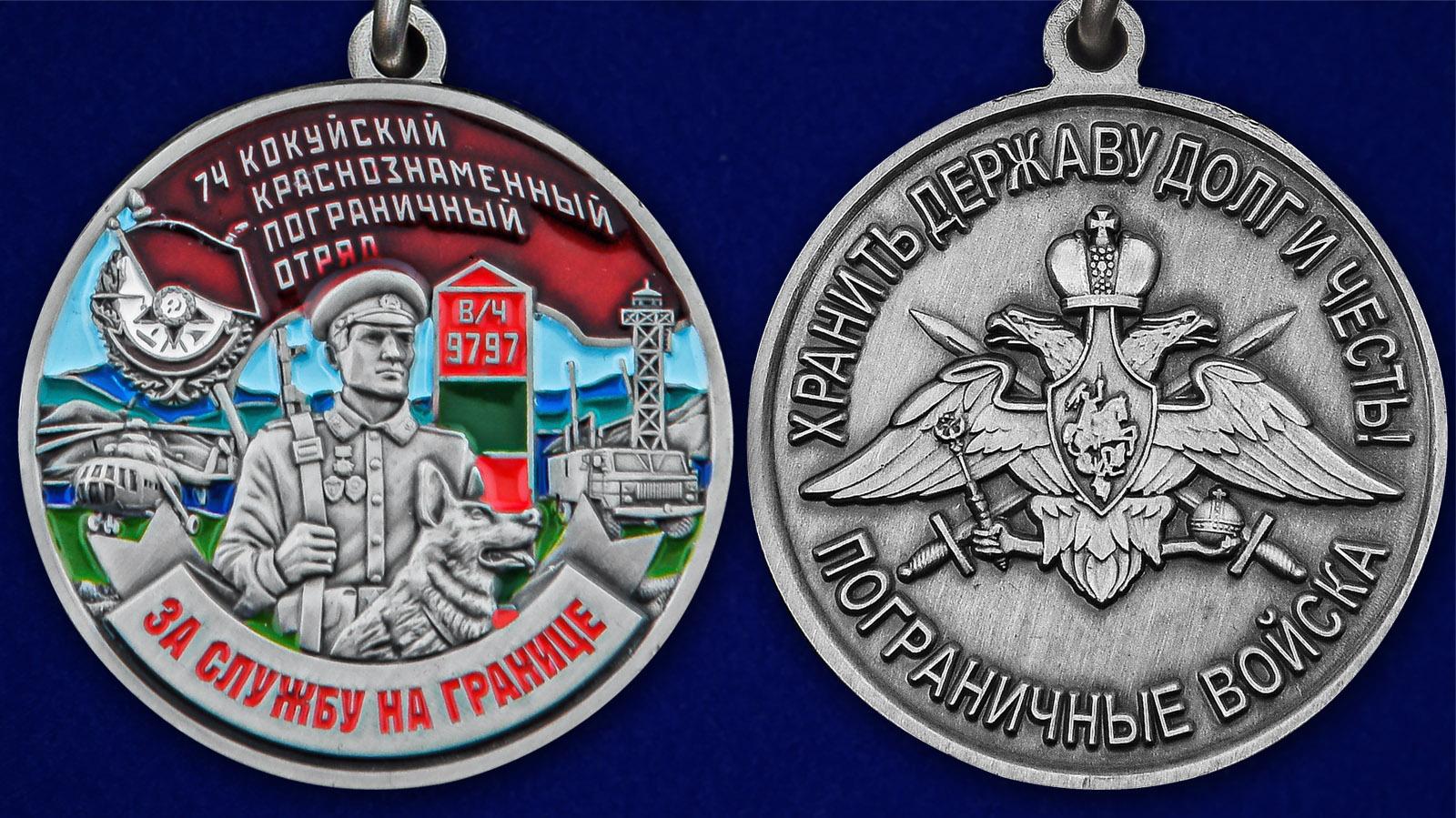 """Медаль """"За службу в Кокуйском пограничном отряде"""" - аверс и реверс"""