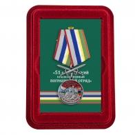 Медаль За службу в Кяхтинском пограничном отряде с мечами