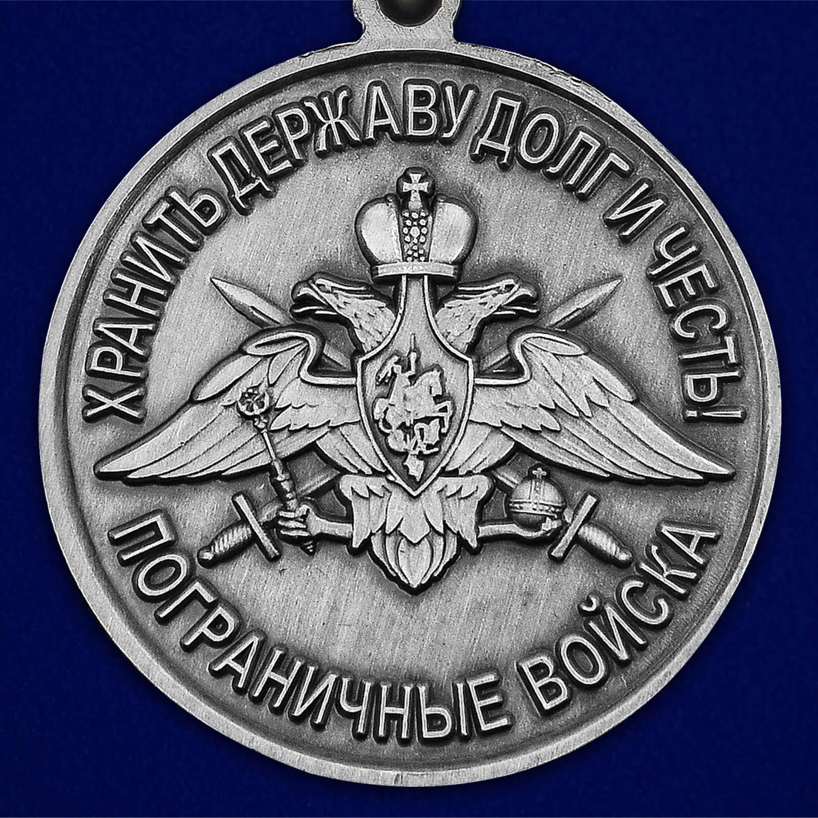 """Медаль """"За службу в Кызыльском пограничном отряде"""" - недорого"""