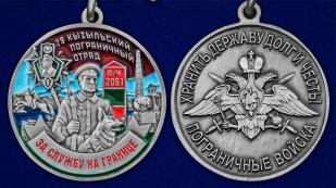 """Медаль """"За службу в Кызыльском пограничном отряде"""" - аверс и реверс"""