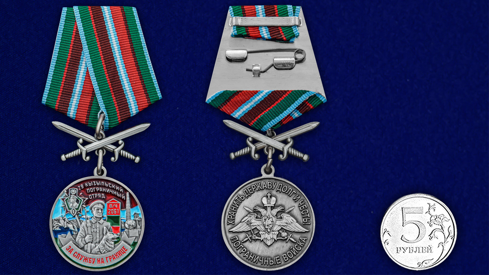 """Медаль """"За службу в Кызыльском пограничном отряде"""" - сравнительный размер"""