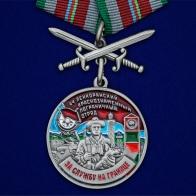 """Медаль """"За службу в Ленкоранском пограничном отряде"""""""