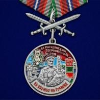 """Медаль """"За службу в Магаданском пограничном отряде"""""""