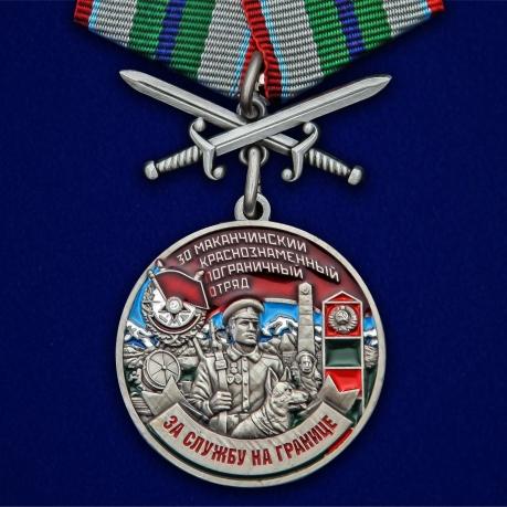 """Медаль """"За службу в Маканчинском пограничном отряде"""""""