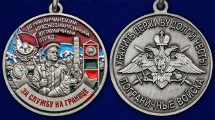 """Медаль """"За службу в Маканчинском пограничном отряде"""" - аверс и реверс"""