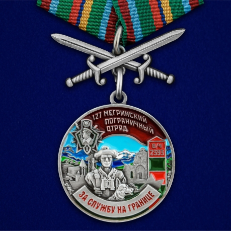 """Медаль """"За службу в Мегринском пограничном отряде"""""""