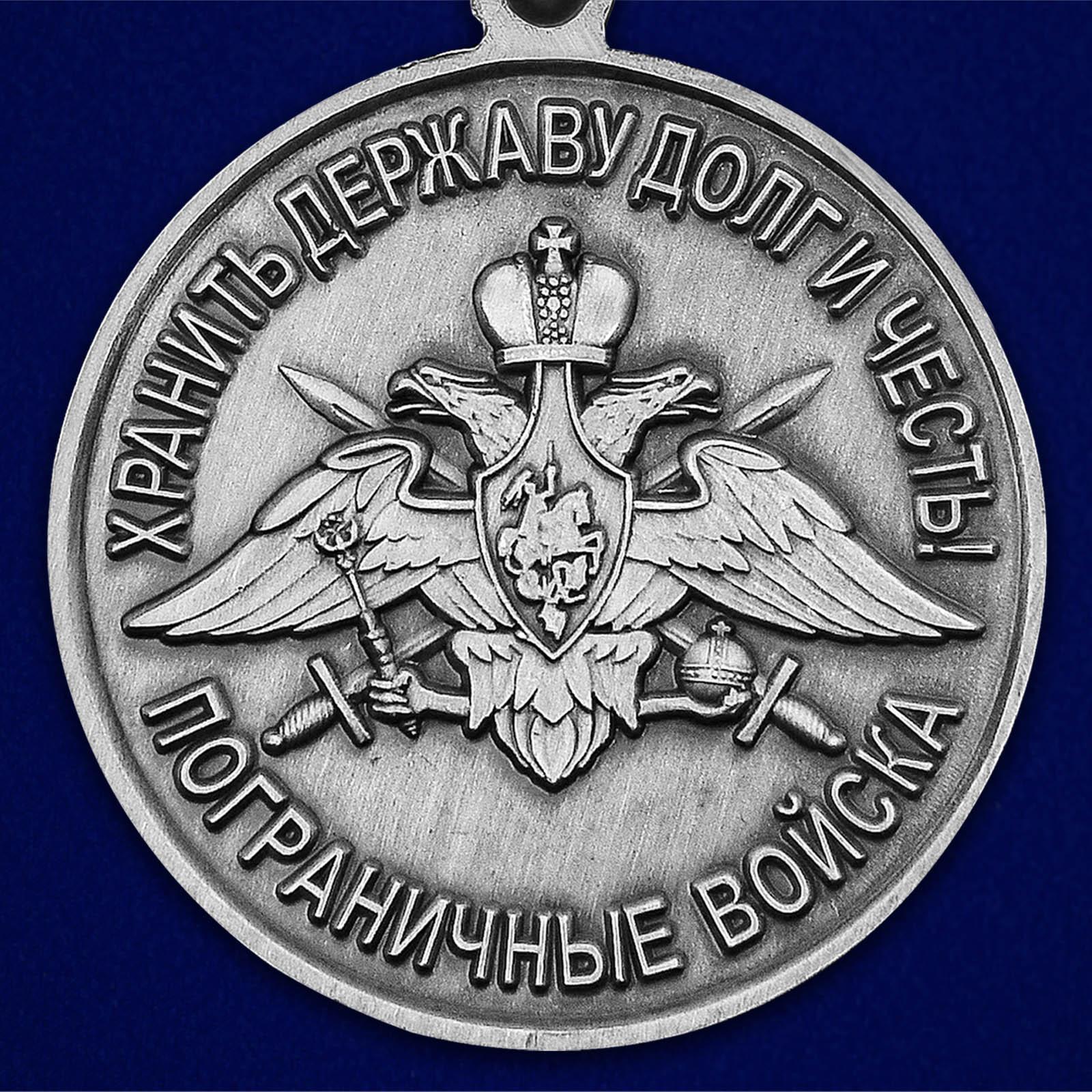 """Медаль """"За службу в Мегринском пограничном отряде"""" - по выгодной цене"""