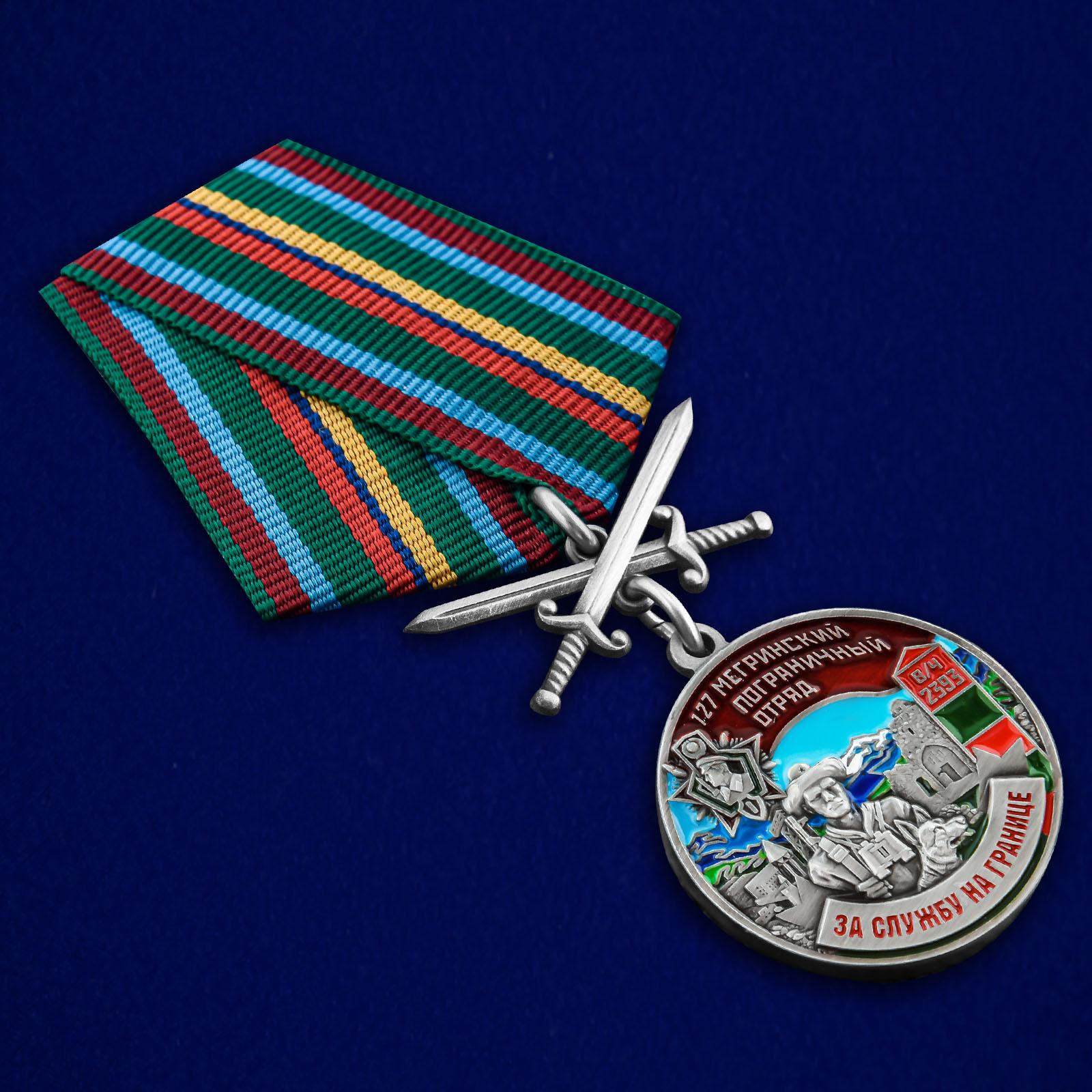"""Купить медаль """"За службу в Мегринском пограничном отряде"""""""