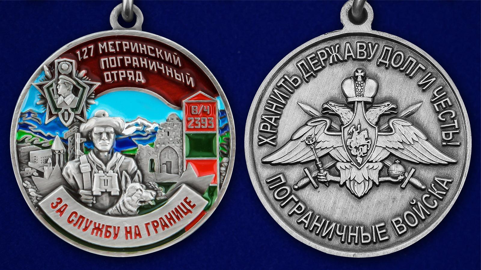 """Медаль """"За службу в Мегринском пограничном отряде"""" - аверс и реверс"""