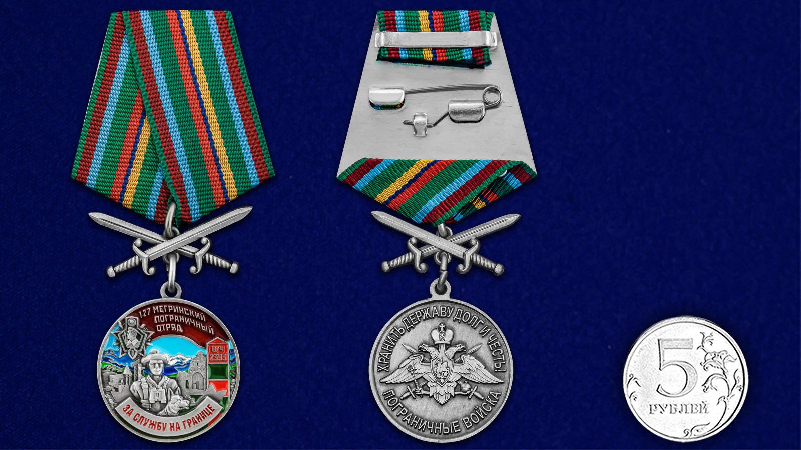 """Медаль """"За службу в Мегринском пограничном отряде"""" - размер"""
