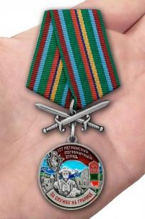 """Заказать медаль """"За службу в Мегринском пограничном отряде"""""""