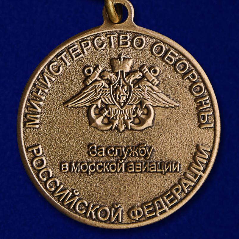 """Медаль """"За службу в морской авиации"""" МО РФ"""