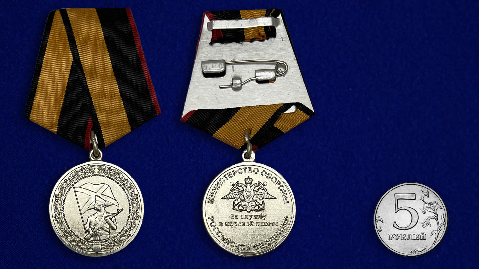Медаль За службу в морской пехоте - сравнительные размеры