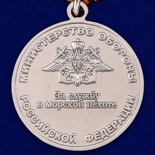 Медаль За службу в морской пехоте-оборотная сторона