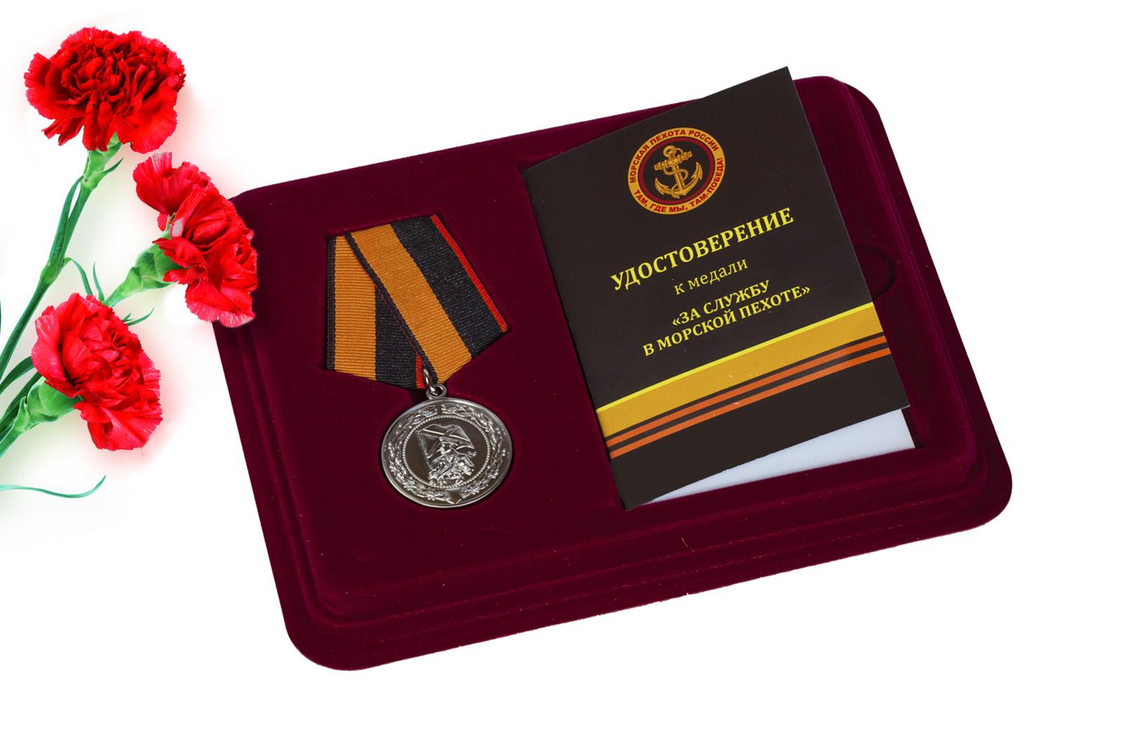 Купить медаль За службу в морской пехоте МО РФ по экономичной цене