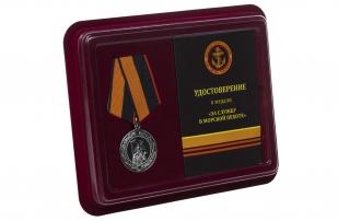 Медаль За службу в морской пехоте МО РФ - в футляре с удостоверением