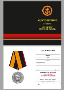 Медаль За службу в морской пехоте МО РФ - удостоверение