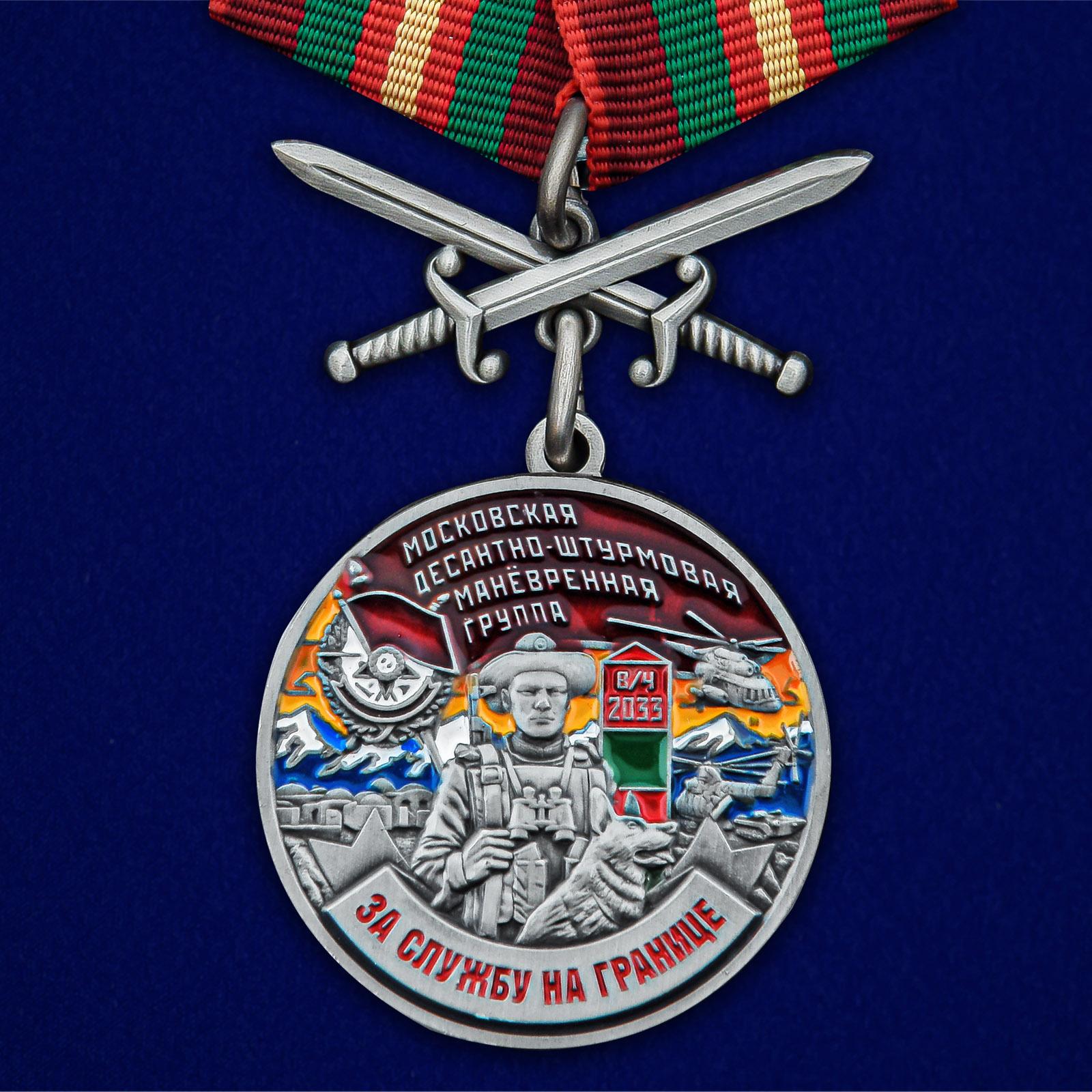 Медаль За службу в Московской ДШМГ с мечами - общий вид
