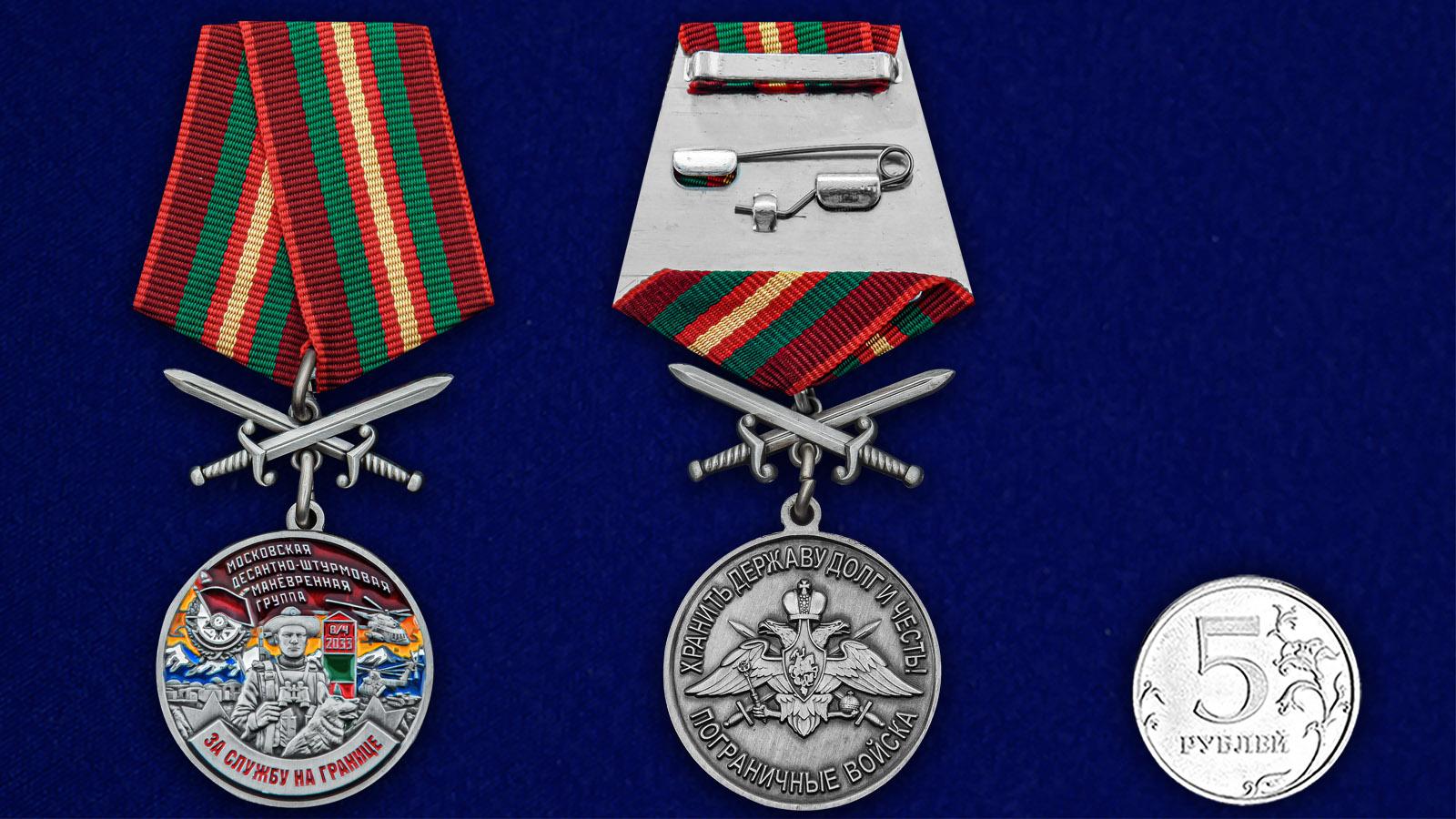 Медаль За службу в Московской ДШМГ с мечами - сравнительный вид