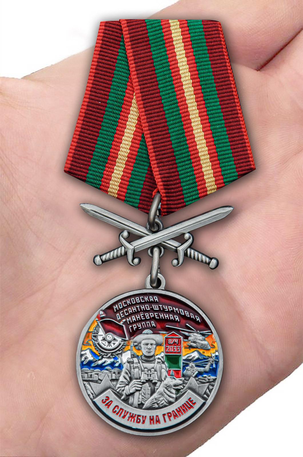 Медаль За службу в Московской ДШМГ с мечами - вид на ладони