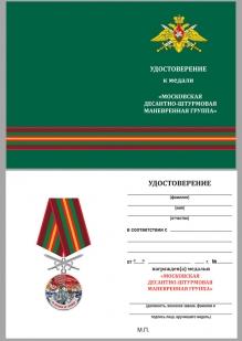 Медаль За службу в Московской ДШМГ с мечами - удостоверение