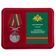 Медаль За службу в Московской ДШМГ с мечами в футляре с удостоверением