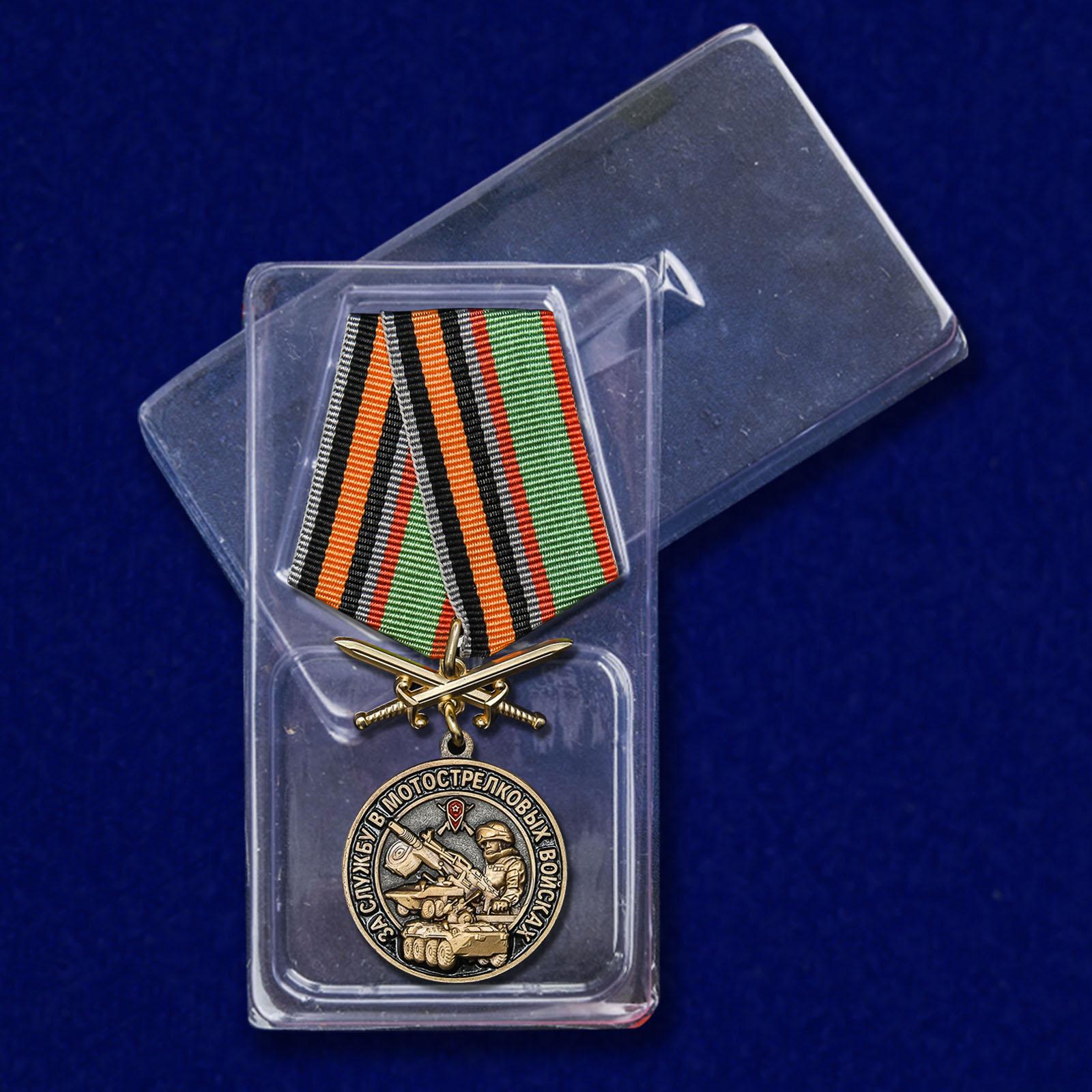 """Медаль """"За службу в Мотострелковых войсках"""" - в футляре"""