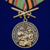 """Медаль """"За службу в Мотострелковых войсках"""""""