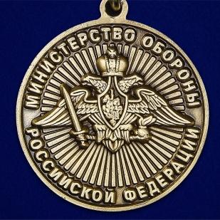 """Медаль """"За службу в Мотострелковых войсках"""" - отменное качество"""