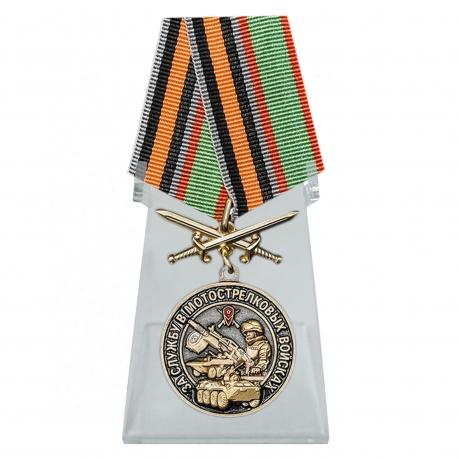 Медаль За службу в Мотострелковых войсках на подставке